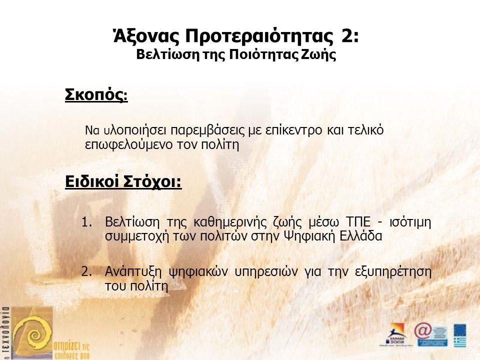 Άξονας Προτεραιότητας 2: Βελτίωση της Ποιότητας Ζωής Σκοπός : Να υ λοποιήσει παρεμβάσεις με επίκεντρο και τελικό επωφελούμενο τον πολίτη Ειδικοί Στόχοι: 1.Βελτίωση της καθημερινής ζωής μέσω ΤΠΕ - ισότιμη συμμετοχή των πολιτών στην Ψηφιακή Ελλάδα 2.Ανάπτυξη ψηφιακών υπηρεσιών για την εξυπηρέτηση του πολίτη