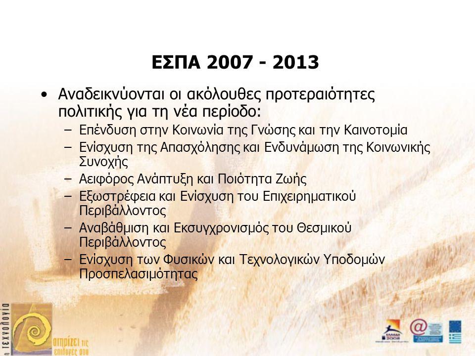 ΕΣΠΑ 2007 - 2013 Αναδεικνύονται οι ακόλουθες προτεραιότητες πολιτικής για τη νέα περίοδο: –Επένδυση στην Κοινωνία της Γνώσης και την Καινοτομία –Ενίσχυση της Απασχόλησης και Ενδυνάμωση της Κοινωνικής Συνοχής –Αειφόρος Ανάπτυξη και Ποιότητα Ζωής –Εξωστρέφεια και Ενίσχυση του Επιχειρηματικού Περιβάλλοντος –Αναβάθμιση και Εκσυγχρονισμός του Θεσμικού Περιβάλλοντος –Ενίσχυση των Φυσικών και Τεχνολογικών Υποδομών Προσπελασιμότητας