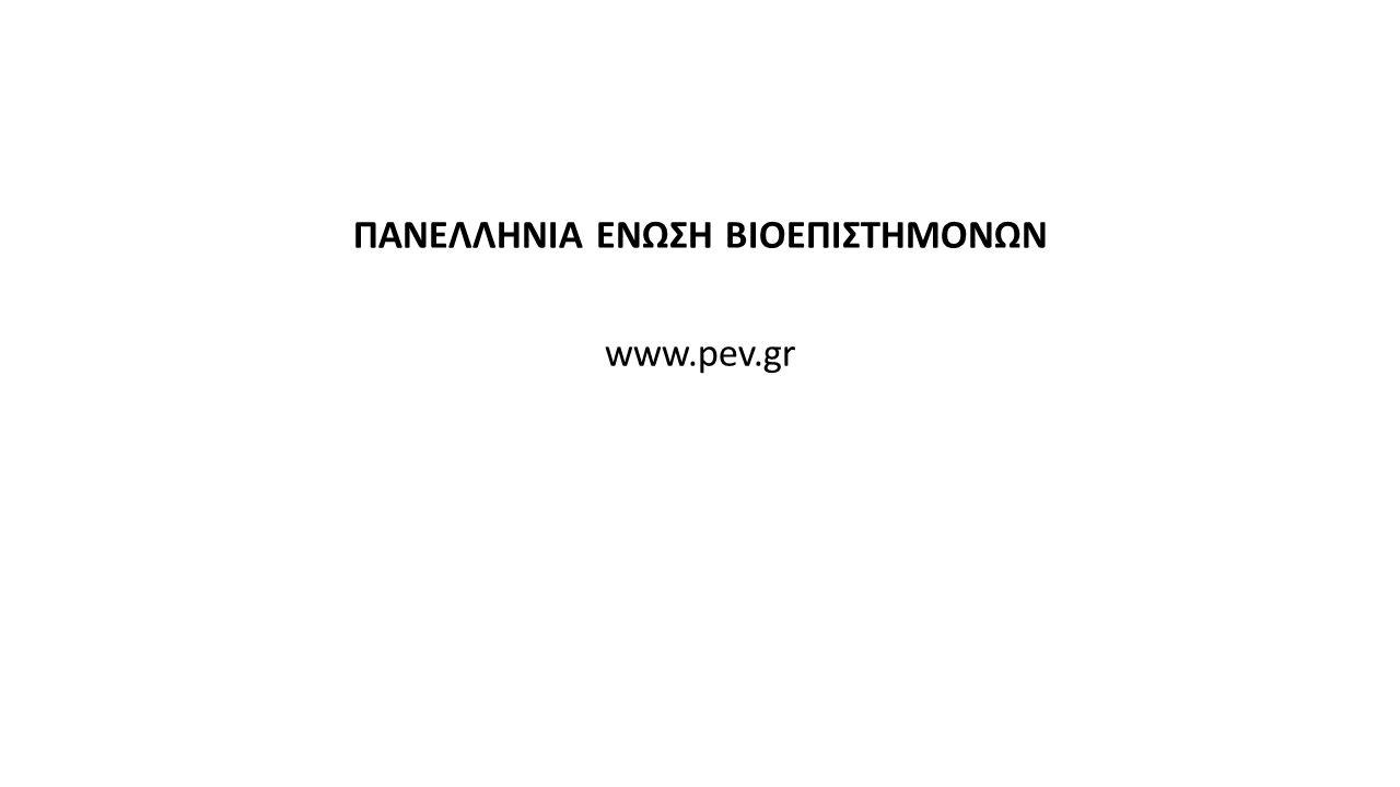ΠΑΝΕΛΛΗΝΙΑ ΕΝΩΣΗ ΒΙΟΕΠΙΣΤΗΜΟΝΩΝ www.pev.gr