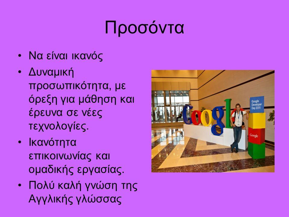 Προσόντα Να είναι ικανός Δυναμική προσωπικότητα, με όρεξη για μάθηση και έρευνα σε νέες τεχνολογίες.
