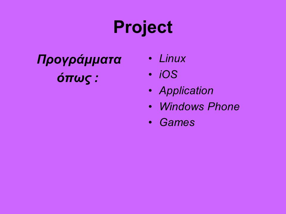 Project Προγράμματα όπως : Linux iOS Application Windows Phone Games