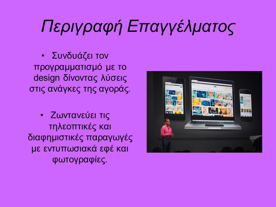 Περιγραφή Επαγγέλματος Διαμορφώνει τις ιστοσελίδες με εικόνες, βίντεο και διαδραστικές δυνατότητες.