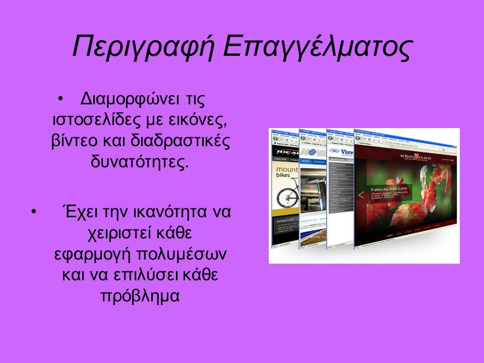 Αμοιβή Η αμοιβή εξαρτάται από το project στο οποίο θα εργαστεί ο developer.