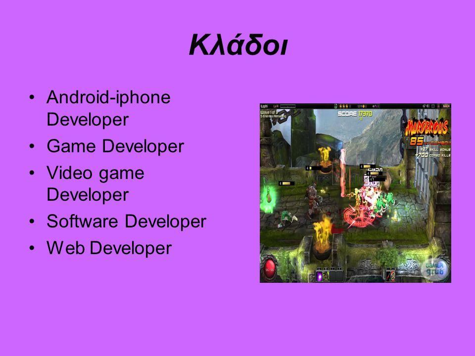 Κλάδοι Android-iphone Developer Game Developer Video game Developer Software Developer Web Developer