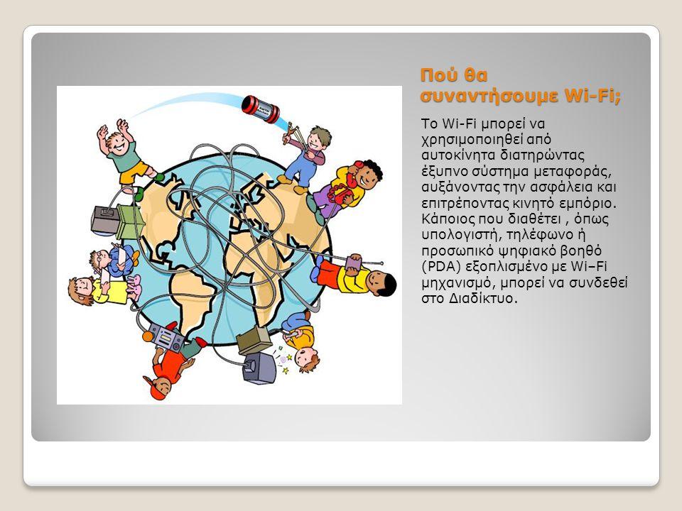 Πού θα συναντήσουμε Wi-Fi; Το Wi-Fi μπορεί να χρησιμοποιηθεί από αυτοκίνητα διατηρώντας έξυπνο σύστημα μεταφοράς, αυξάνοντας την ασφάλεια και επιτρέπο