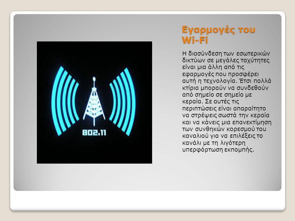 Εγαρμογές του Wi-Fi Η διασύνδεση των εσωτερικών δικτύων σε μεγάλες ταχύτητες είναι μια άλλη από τις εφαρμογές που προσφέρει αυτή η τεχνολογία. Έτσι πο