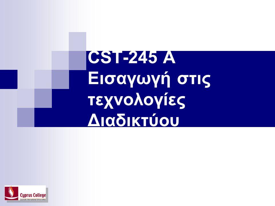 CST-245 A Εισαγωγή στις τεχνολογίες Διαδικτύου