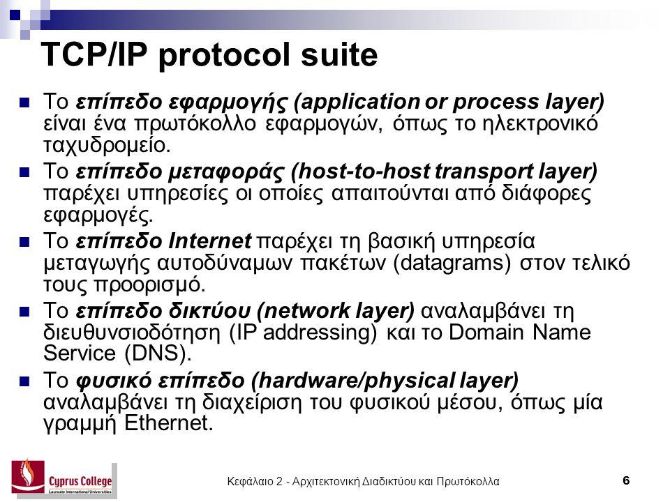 Κεφάλαιο 2 - Αρχιτεκτονική Διαδικτύου και Πρωτόκολλα 17 Σημασία των subnet masks Ένας υπολογιστής όταν γνωρίζει την διεύθυνσή του (IP) και το subnet mask μπορεί να καθορίσει αν κάποια πληροφορία προορίζεται για:  έναν υπολογιστή στο δικό του υποδίκτυο  έναν υπολογιστή σε διαφορετικό υποδίκτυο άλλα στο δικό του δίκτυο  έναν υπολογιστή σε διαφορετικό δίκτυο.