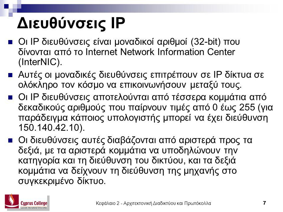 Κεφάλαιο 2 - Αρχιτεκτονική Διαδικτύου και Πρωτόκολλα 18 Σημασία των subnet masks Παράδειγμα:  Ας υποθέσουμε πως η διεύθυνση μας είναι 140.252.1.1 και ότι το subnet mask είναι 255.255.255.0  Που βρίσκονται οι ακόλουθοι υπολογιστές: IP 140.252.4.5 IP 140.252.1.22 IP 192.43.235.6
