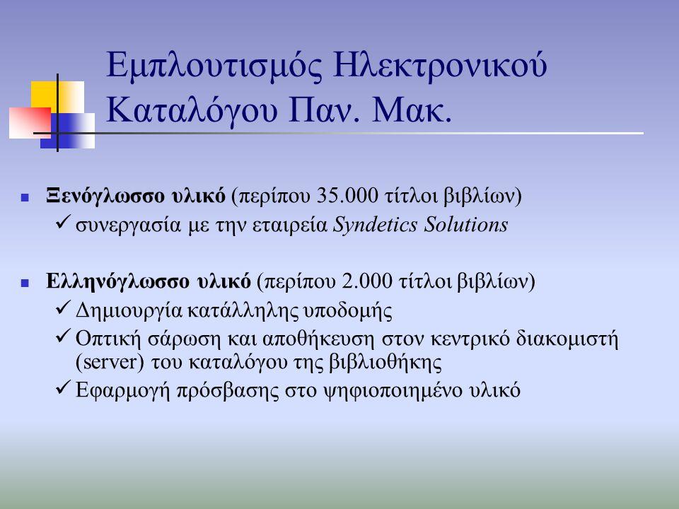 Εμπλουτισμός Ηλεκτρονικού Καταλόγου Παν. Μακ. Ξενόγλωσσο υλικό (περίπου 35.000 τίτλοι βιβλίων) συνεργασία με την εταιρεία Syndetics Solutions Ελληνόγλ
