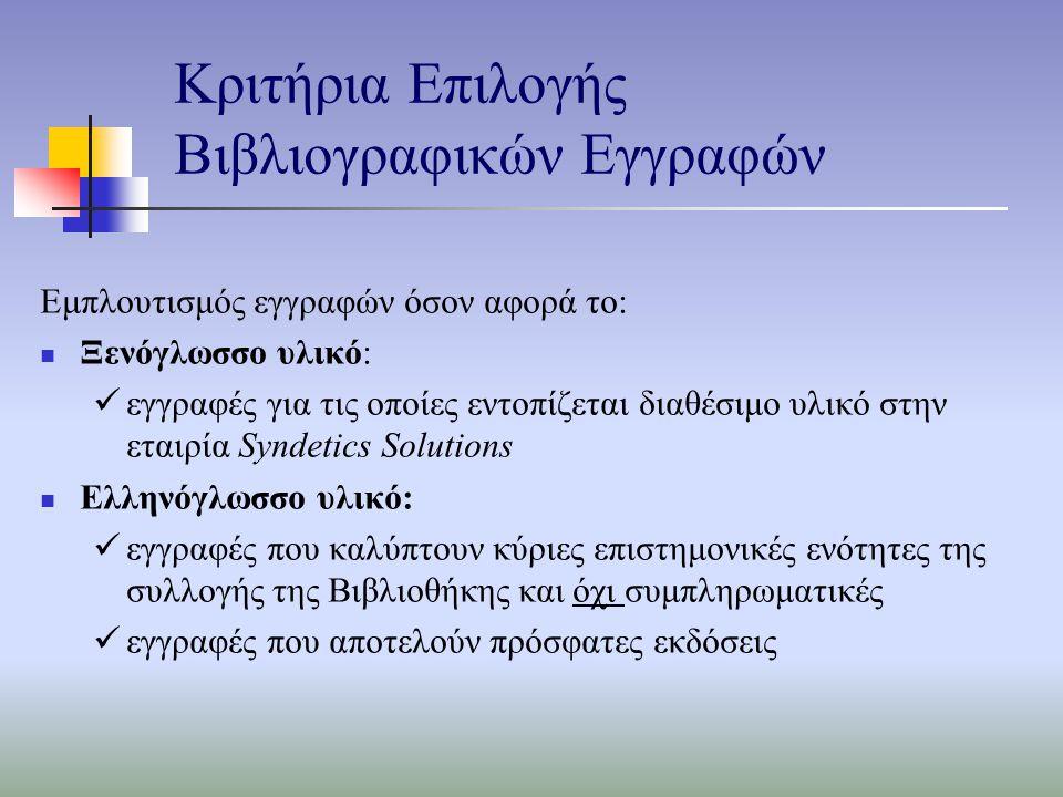 Κριτήρια Επιλογής Βιβλιογραφικών Εγγραφών Εμπλουτισμός εγγραφών όσον αφορά το: Ξενόγλωσσο υλικό: εγγραφές για τις οποίες εντοπίζεται διαθέσιμο υλικό στην εταιρία Syndetics Solutions Ελληνόγλωσσο υλικό: εγγραφές που καλύπτουν κύριες επιστημονικές ενότητες της συλλογής της Βιβλιοθήκης και όχι συμπληρωματικές εγγραφές που αποτελούν πρόσφατες εκδόσεις