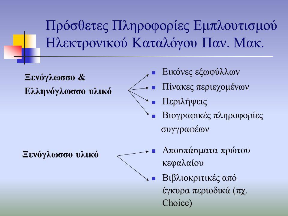 Πρόσθετες Πληροφορίες Εμπλουτισμού Ηλεκτρονικού Καταλόγου Παν. Μακ. Ξενόγλωσσο & Ελληνόγλωσσο υλικό Εικόνες εξωφύλλων Πίνακες περιεχομένων Περιλήψεις