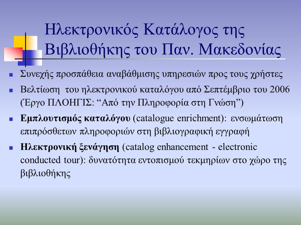 Ηλεκτρονικός Κατάλογος της Βιβλιοθήκης του Παν. Μακεδονίας Συνεχής προσπάθεια αναβάθμισης υπηρεσιών προς τους χρήστες Βελτίωση του ηλεκτρονικού καταλό