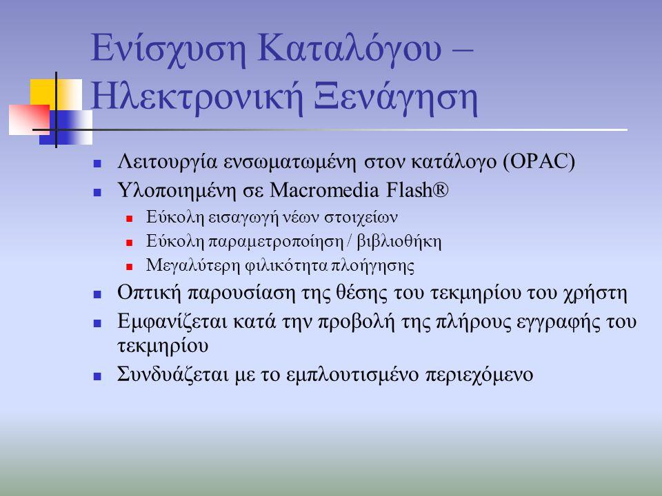 Ενίσχυση Καταλόγου – Ηλεκτρονική Ξενάγηση Λειτουργία ενσωματωμένη στον κατάλογο (OPAC) Υλοποιημένη σε Macromedia Flash® Εύκολη εισαγωγή νέων στοιχείων