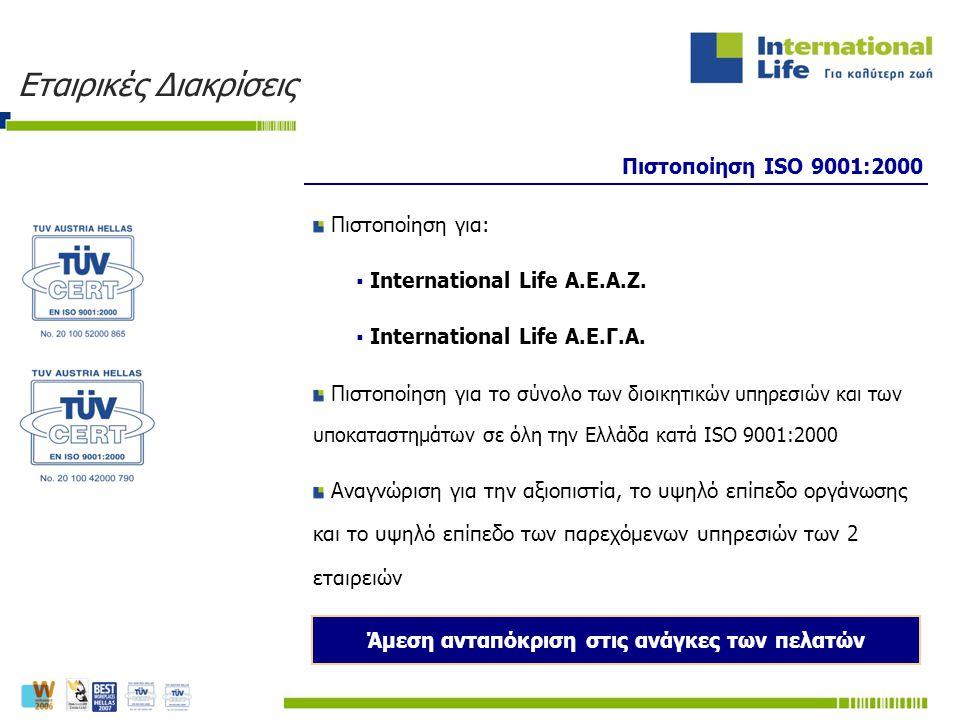 Πιστοποίηση για:  International Life Α.Ε.Α.Ζ.  International Life Α.Ε.Γ.Α. Πιστοποίηση για το σύνολο των διοικητικών υπηρεσιών και των υποκαταστημάτ