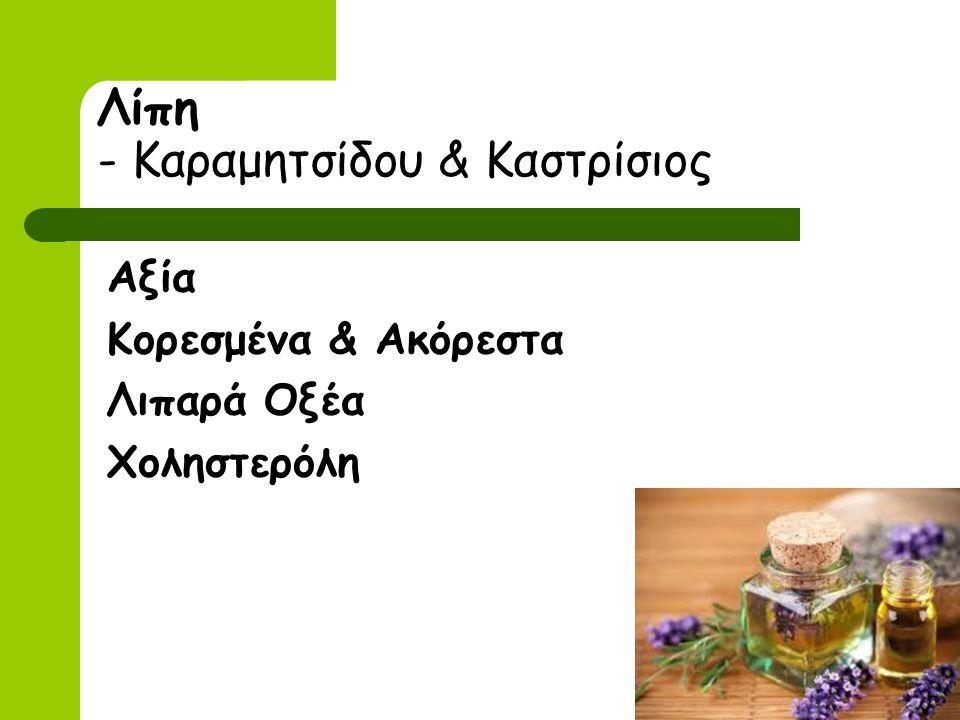 Λίπη - Καραμητσίδου & Καστρίσιος Αξία Κορεσμένα & Ακόρεστα Λιπαρά Οξέα Χοληστερόλη