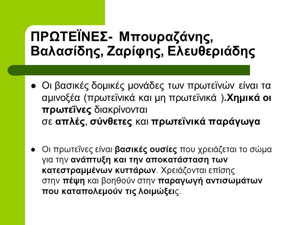 ΠΡΩΤΕΪΝΕΣ- Μπουραζάνης, Βαλασίδης, Ζαρίφης, Ελευθεριάδης Οι βασικές δομικές μονάδες των πρωτεϊνών είναι τα αμινοξέα (πρωτεϊνικά και μη πρωτεϊνικά ).Χη