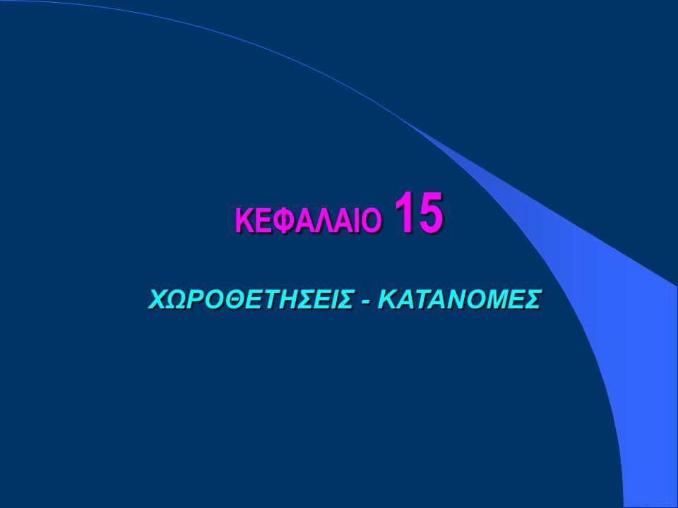 ΚΕΦΑΛΑΙΟ 15 ΧΩΡΟΘΕΤΗΣΕΙΣ - ΚΑΤΑΝΟΜΕΣ
