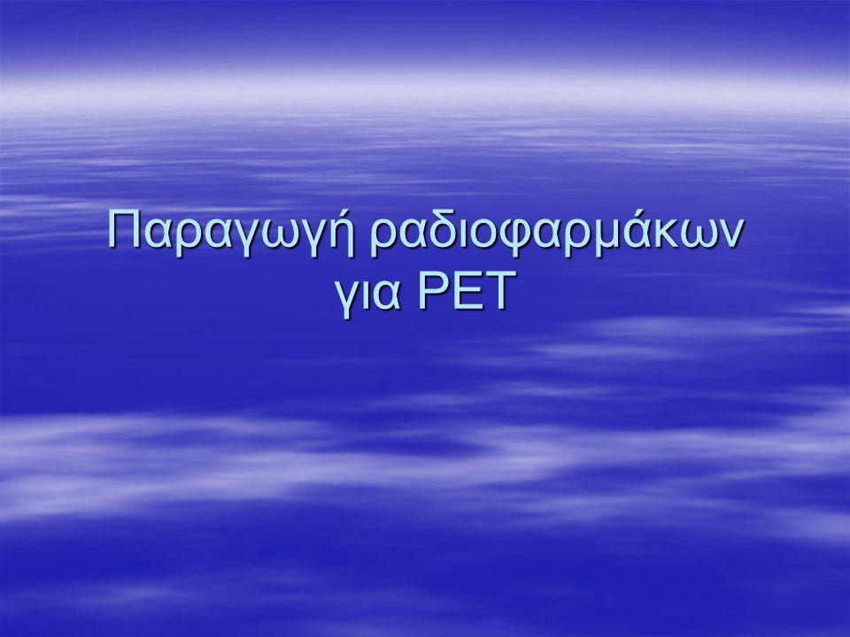 Παραγωγή ραδιοφαρμάκων για PET