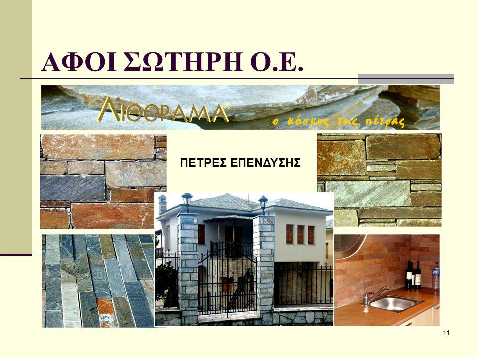 12 ΑΦΟΙ ΣΩΤΗΡΗ Ο.Ε. ΣΚΑΠΙΤΣΑΡΙΣΤΑ