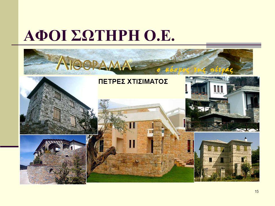 16 ΑΦΟΙ ΣΩΤΗΡΗ Ο.Ε. ΕΦΑΡΜΟΓΕΣ ΠΕΤΡΑΣ