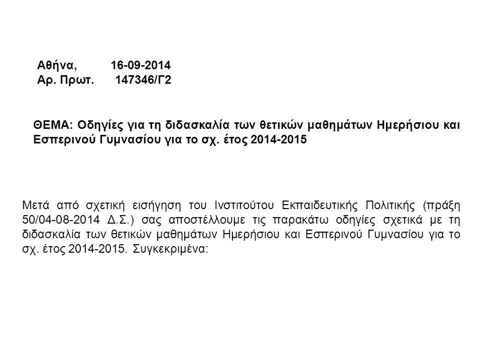 Μετά από σχετική εισήγηση του Ινστιτούτου Εκπαιδευτικής Πολιτικής (πράξη 50/04-08-2014 Δ.Σ.) σας αποστέλλουμε τις παρακάτω οδηγίες σχετικά με τη διδασκαλία των θετικών μαθημάτων Ημερήσιου και Εσπερινού Γυμνασίου για το σχ.