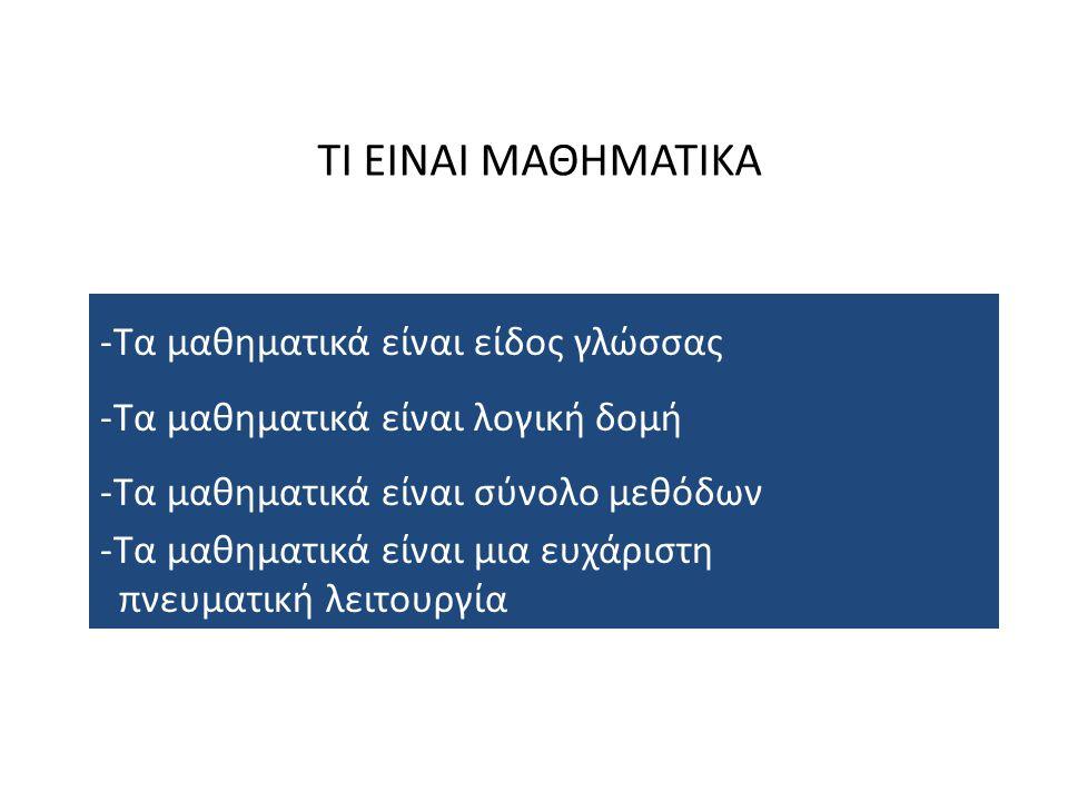 Οι μαθητές:  Να κατανοούν τη σύνταξη της μαθηματικής γλώσσας και να κάνουν σωστή χρήση αυτής της γλώσσας.