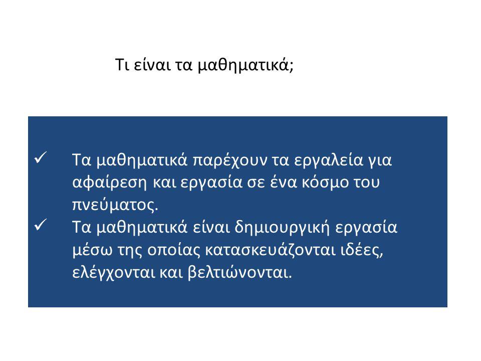 Κριτική Σκέψη 3.