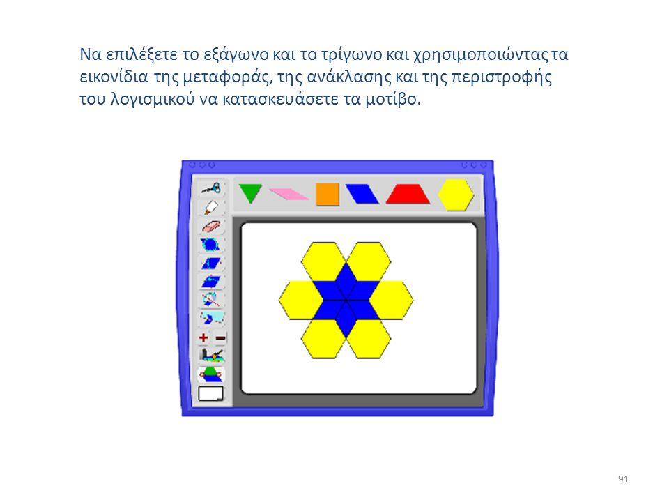 91 Να επιλέξετε το εξάγωνο και το τρίγωνο και χρησιμοποιώντας τα εικονίδια της μεταφοράς, της ανάκλασης και της περιστροφής του λογισμικού να κατασκευ