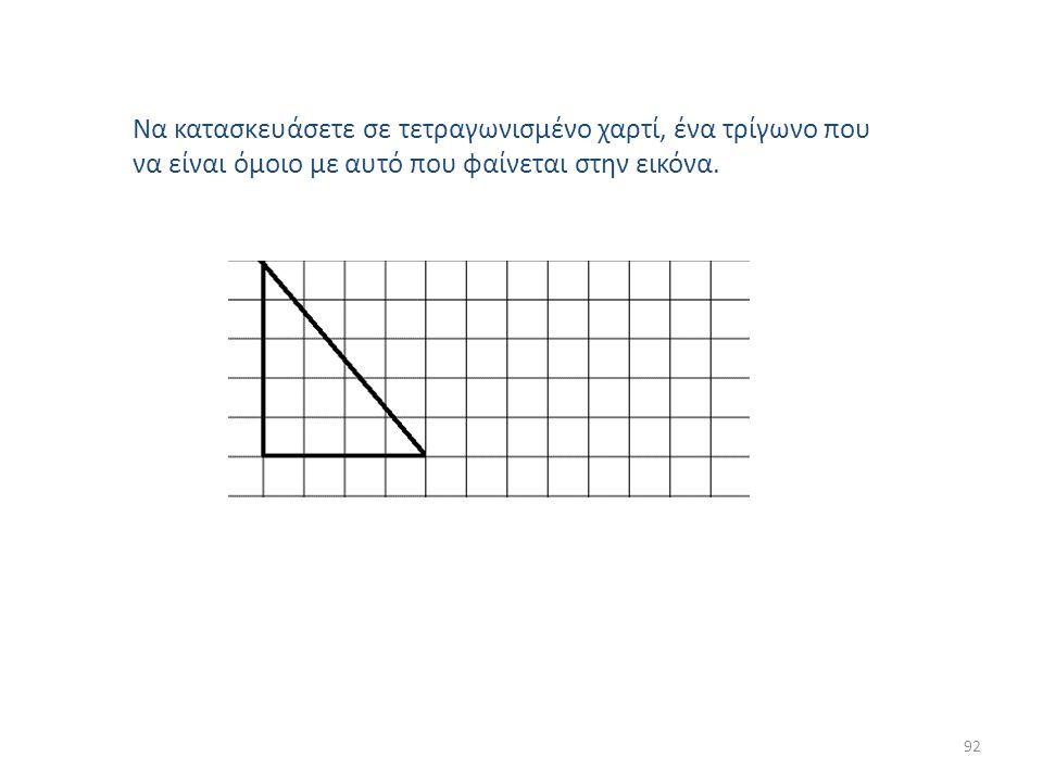 92 Να κατασκευάσετε σε τετραγωνισμένο χαρτί, ένα τρίγωνο που να είναι όμοιο με αυτό που φαίνεται στην εικόνα.