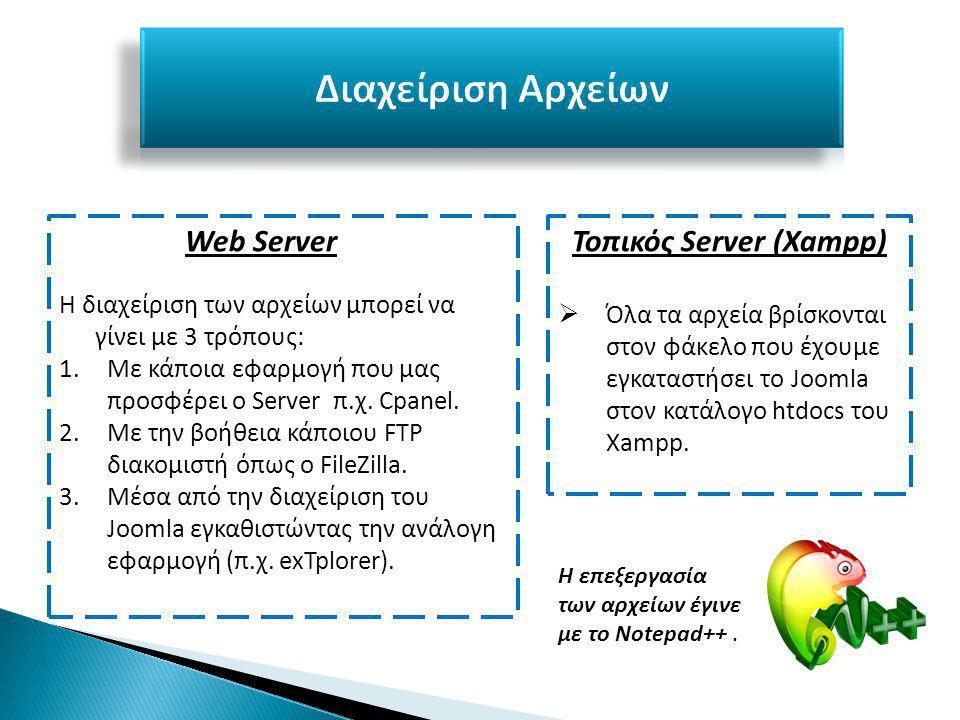 Web Server Η διαχείριση των αρχείων μπορεί να γίνει με 3 τρόπους: 1.Με κάποια εφαρμογή που μας προσφέρει ο Server π.χ.