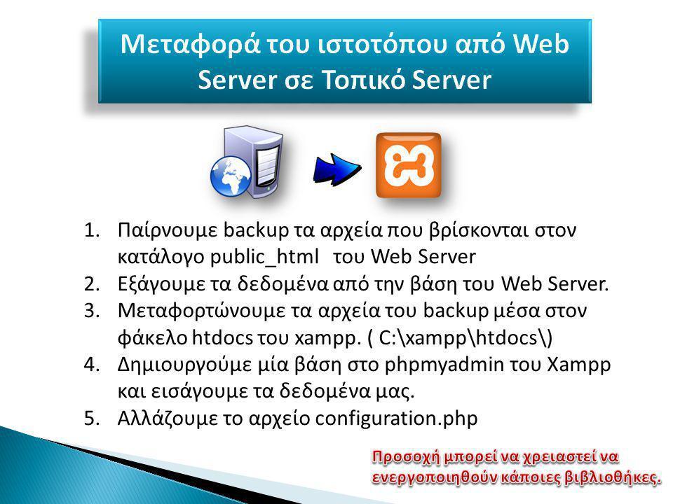 1.Παίρνουμε backup τα αρχεία που βρίσκονται στον κατάλογο public_html του Web Server 2.Εξάγουμε τα δεδομένα από την βάση του Web Server.
