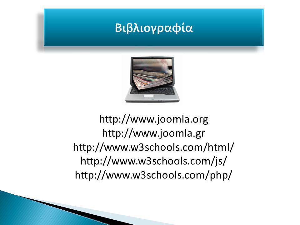 http://www.joomla.org http://www.joomla.gr http://www.w3schools.com/html/ http://www.w3schools.com/js/ http://www.w3schools.com/php/