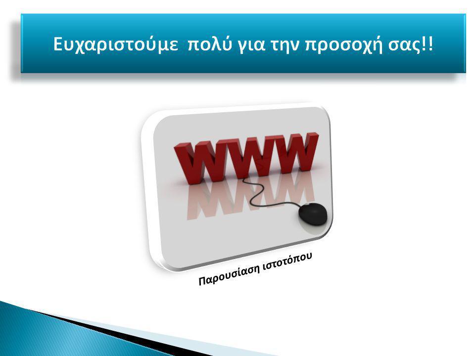 Παρουσίαση ιστοτόπου