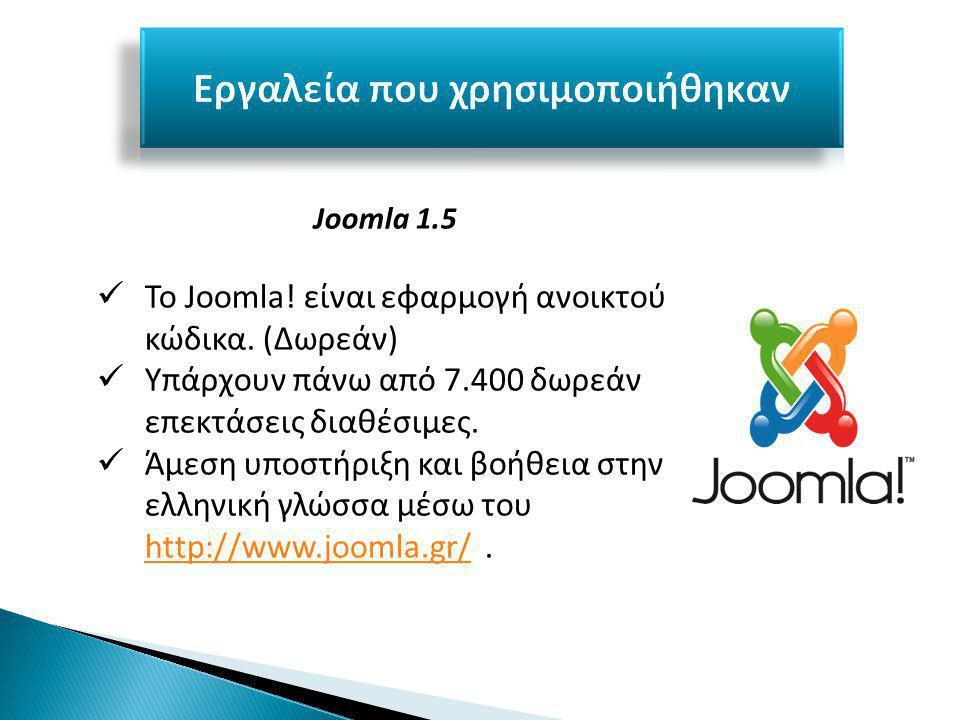 Joomla 1.5 Το Joomla. είναι εφαρμογή ανοικτού κώδικα.