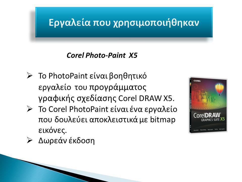 Corel Photo-Paint X5  Το PhotoPaint είναι βοηθητικό εργαλείο του προγράμματος γραφικής σχεδίασης Corel DRAW Χ5.