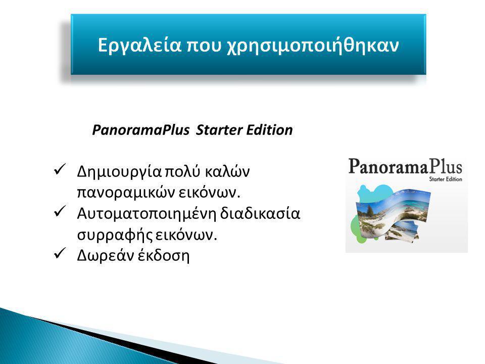 PanoramaPlus Starter Edition Δημιουργία πολύ καλών πανοραμικών εικόνων.