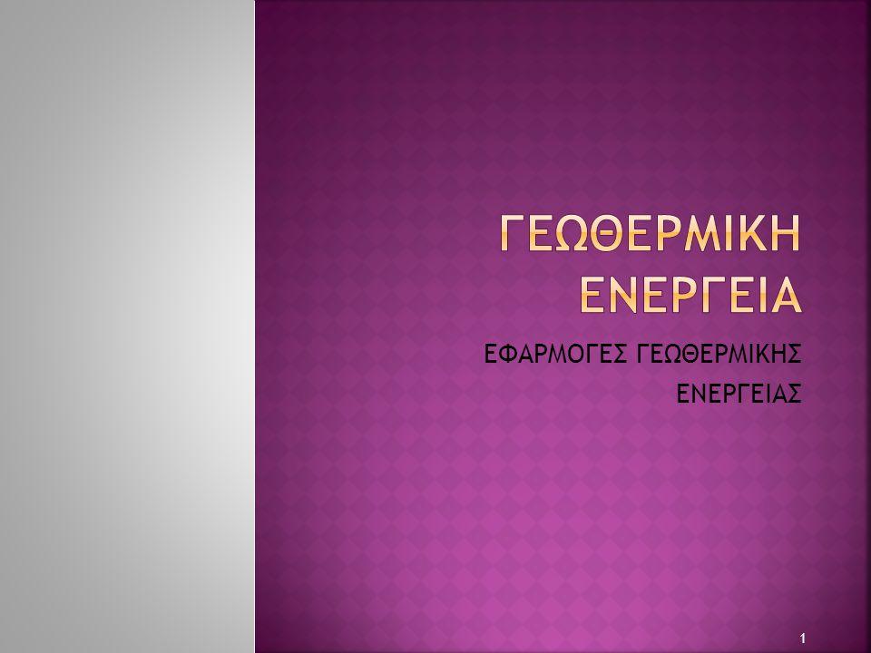 ΕΦΑΡΜΟΓΕΣ ΓΕΩΘΕΡΜΙΚΗΣ ΕΝΕΡΓΕΙΑΣ 1