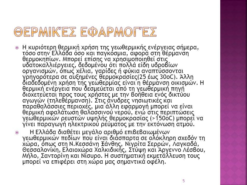  Η κυριότερη θερμική χρήση της γεωθερμικής ενέργειας σήμερα, τόσο στην Ελλάδα όσο και παγκόσμια, αφορά στη θέρμανση θερμοκηπίων. Μπορεί επίσης να χρη