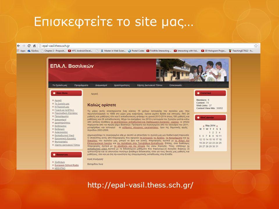 Επισκεφτείτε το site μας… http://epal-vasil.thess.sch.gr/