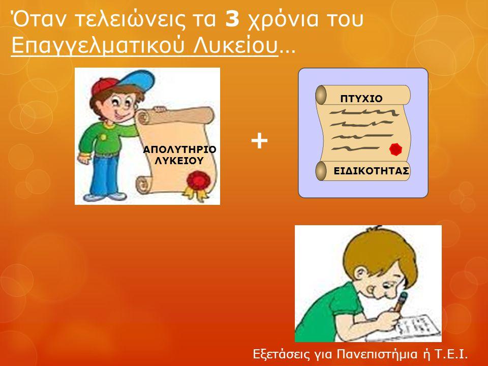 Ποια είναι τα μαθήματα της Β' Λυκείου;… Ώρες Νέα Ελληνική Γλώσσα2 Λογοτεχνία1 Άλγεβρα2 Γεωμετρία1 Φυσική1 Χημεία1 Πληροφορική1 Θρησκευτικά1 Αγγλικά1 Φυσική Αγωγή (δεν εξετάζεται γραπτά)1 ΣΥΝΟΛΟ12 Τομέας Διοίκησης και Οικονομίας Τομέας Πληροφορικής Τομέας Γεωπονίας, Τεχνολογίας Τροφίμων και Διατροφής Β' Τάξη Μαθήματα Γενικής Παιδείας