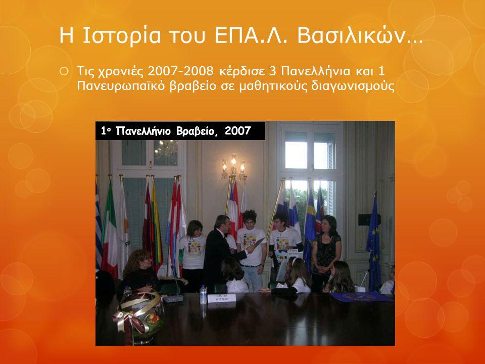  Τις χρονιές 2007-2008 κέρδισε 3 Πανελλήνια και 1 Πανευρωπαϊκό βραβείο σε μαθητικούς διαγωνισμούς 1 ο Πανελλήνιο Βραβείο, 2007 Η Ιστορία του ΕΠΑ.Λ. Β