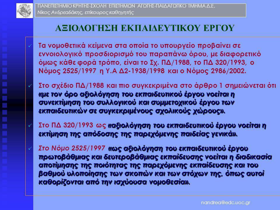 ΑΞΙΟΛΟΓΗΣΗ ΕΚΠΑΙΔΕΥΤΙΚΟΥ ΕΡΓΟΥ   Τα νομοθετικά κείμενα στα οποία το υπουργείο προβαίνει σε εννοιολογικό προσδιορισμό του παραπάνω όρου, με διαφορετι