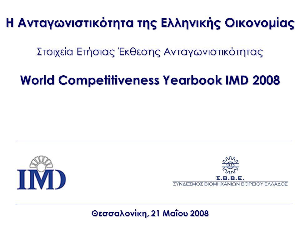Η Ανταγωνιστικότητα της Ελληνικής Οικονομίας Στοιχεία Ετήσιας Έκθεσης Ανταγωνιστικότητας World Competitiveness Yearbook IMD 2008 Θεσσαλονίκη, 21 Μαΐου 2008