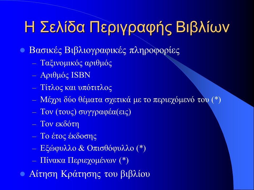 Η Σελίδα Περιγραφής Βιβλίων Βασικές Βιβλιογραφικές πληροφορίες – Ταξινομικός αριθμός – Αριθμός ISBN – Τίτλος και υπότιτλος – Μέχρι δύο θέματα σχετικά