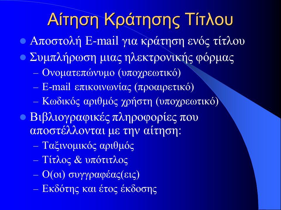 Αίτηση Κράτησης Τίτλου Αποστολή E-mail για κράτηση ενός τίτλου Συμπλήρωση μιας ηλεκτρονικής φόρμας – Ονοματεπώνυμο (υποχρεωτικό) – E-mail επικοινωνίας