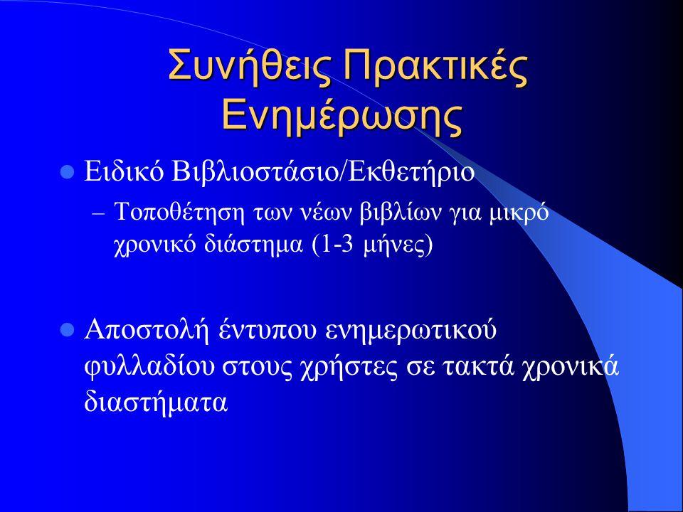 Προσθήκη Νέων Εγγραφών (συνέχεια...) Μη-αυτόματη εισαγωγή στοιχείων: Μέχρι 2 θέματα σχετικά με το περιεχόμενο του βιβλίου: – Σε 2 γλώσσες (Ελληνικά & Αγγλικά) – Επιλογή από λίστα προεπιλεγμένων θεμάτων Το εξώφυλλο & το οπισθόφυλλο Δυνατότητα επεξεργασίας/εισαγωγής όλων των στοιχείων χειρονακτικά