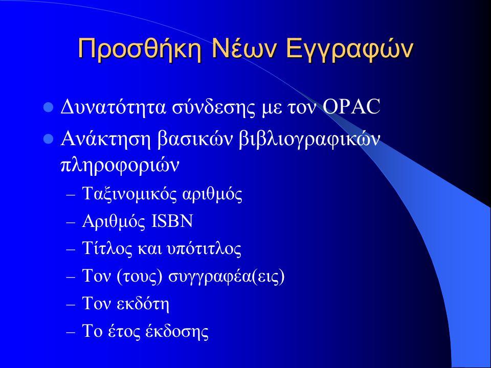Προσθήκη Νέων Εγγραφών Δυνατότητα σύνδεσης με τον OPAC Ανάκτηση βασικών βιβλιογραφικών πληροφοριών – Ταξινομικός αριθμός – Αριθμός ISBN – Τίτλος και υ