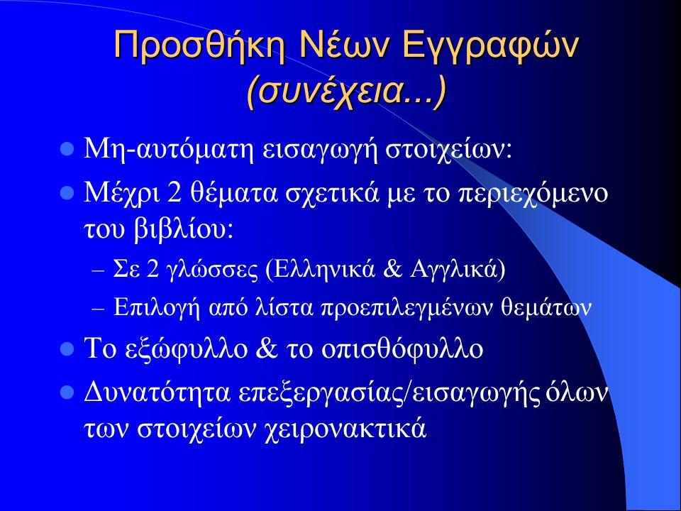 Προσθήκη Νέων Εγγραφών (συνέχεια...) Μη-αυτόματη εισαγωγή στοιχείων: Μέχρι 2 θέματα σχετικά με το περιεχόμενο του βιβλίου: – Σε 2 γλώσσες (Ελληνικά &
