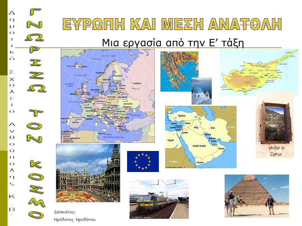  Η Κύπρος σημαντικό τουριστικό κέντρο  Πολιτιστική Κληρονομιά  Αποτελέσματα από τον τουρισμό  Ο ρόλος της κυβέρνησης στην τουριστική ανάπτυξη του τόπου μας